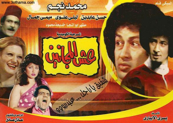 heâtre Egyptien 3och al majanin