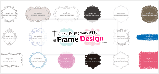 飾り罫や飾り枠に特化したフリー素材サイト「FrameDesign」