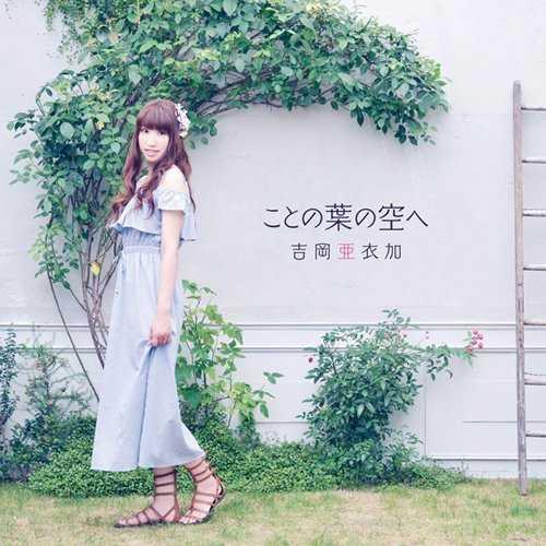 [Album] 吉岡亜衣加 – ことの葉の空へ (2015.09.02/MP3/RAR)