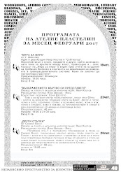 програмата за февруари 2017