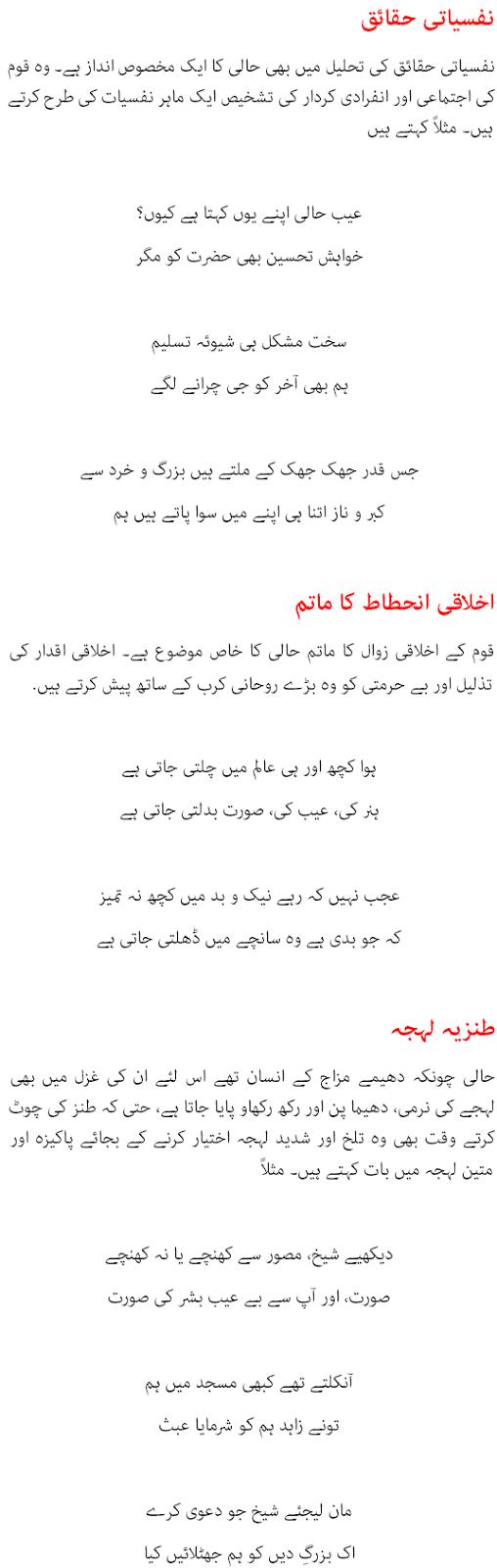 essay on altaf hussain hali Urdu nazams of khwaja altaf hussain hali خواجہ الطاف حسین حالی کی نظمیں, read best nazam collection of famous poet khwaja altaf hussain hali.
