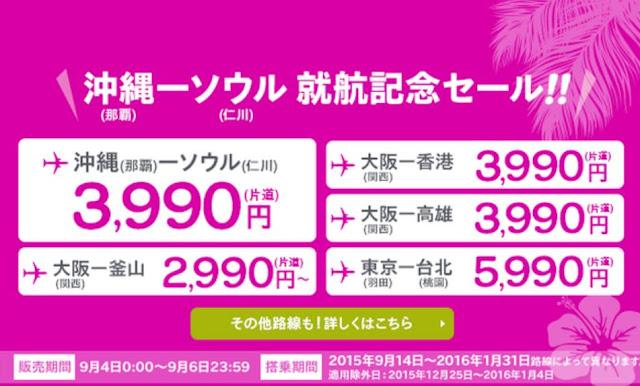 回程再減!樂桃航空【日本站】沖繩 / 大阪 飛香港 單程3,990円起,今晚(9月3日)11時開賣!