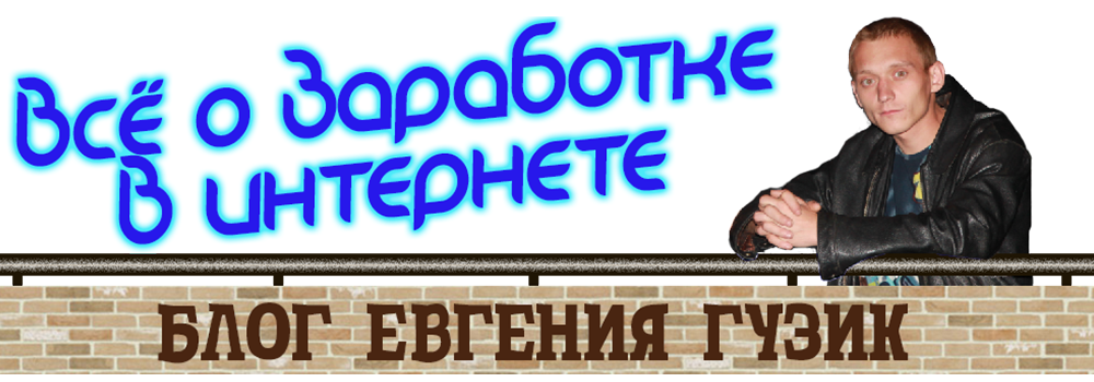 Блог Евгения Гузик