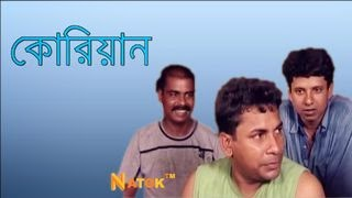 Korean কোরিয়ান -ft Mosharraf Karim - Bangla Natok [HD]