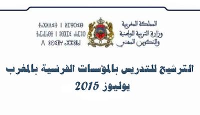 الترشيح للتدريس بالمؤسسات الفرنسية بالمغرب