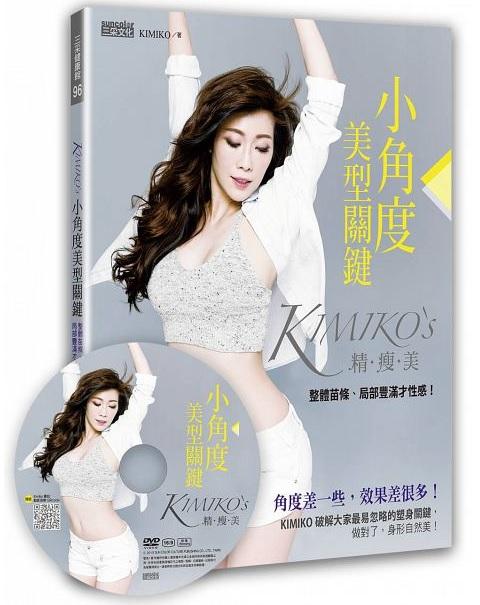Kimiko新書【KIMIKO'S小角度美型關鍵:整體苗條、局部豐滿才性感!(隨書搭配60分鐘DVD)】預購 哪裡買 精瘦美 內衣