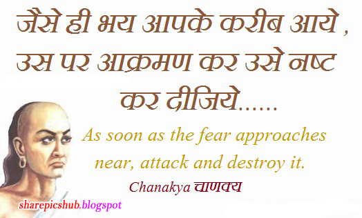 chanakya quotes in english pdf