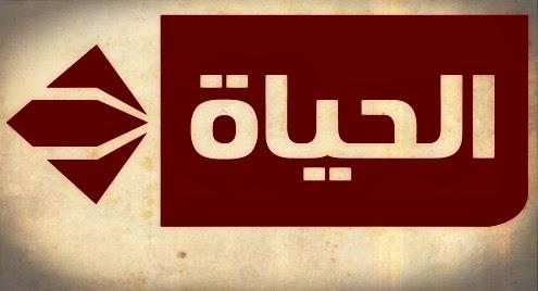 مشاهدة اذاعة الحياة قناة المجتمع Al Hayat TV ONLINE  بث مباشر وبدون تقطيع