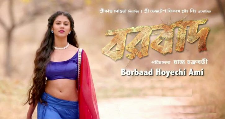 Parbo Na Lyrics - Borbaad
