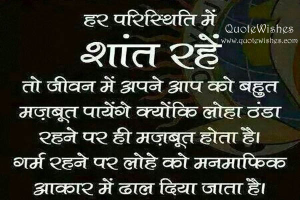 True Hindi Inspiring Suvichar Quotes Images
