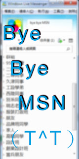 Bye bye, MSN. Thanks, MSN