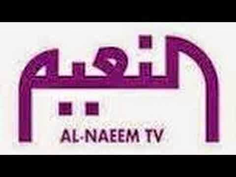 تردد قناة النعيم على النايل سات 2015 ...