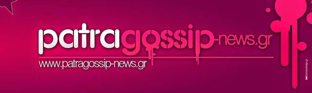 patra gossip-news.gr
