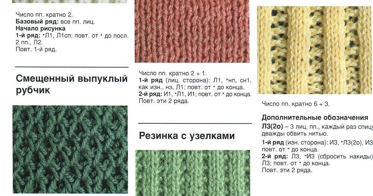Все виды резинки вязание спицами 685