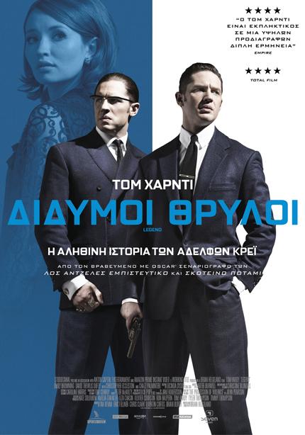 Legend (2015) ταινιες online seires xrysoi greek subs