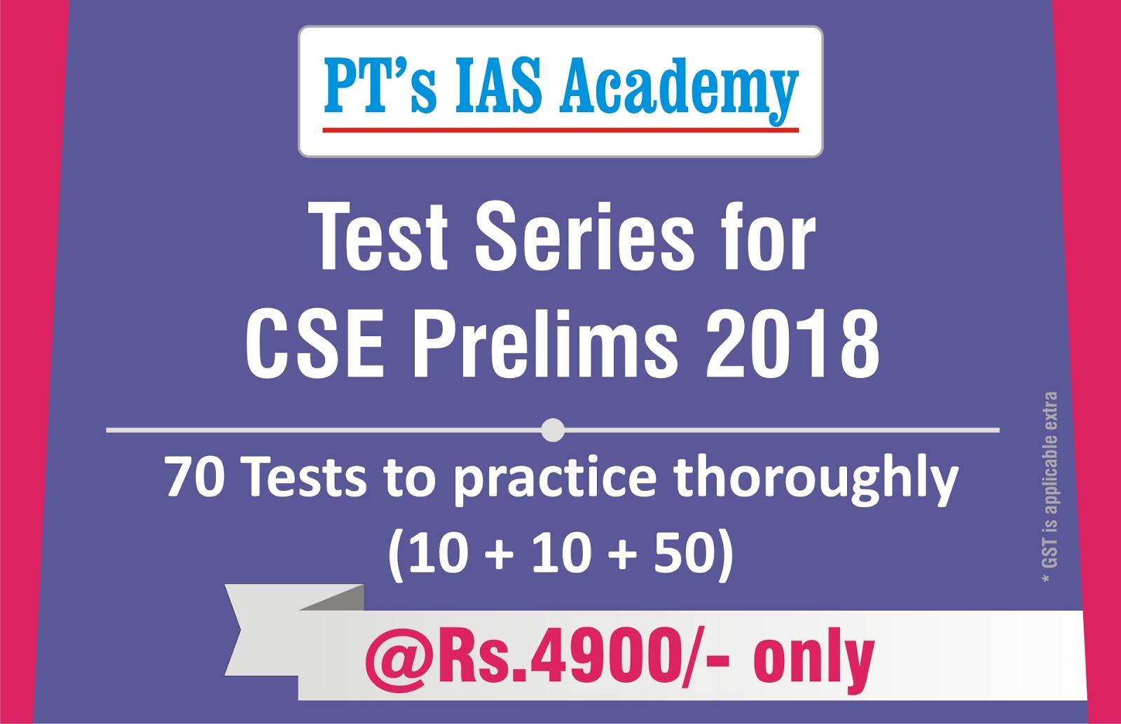 प्रीलिम्स 2018 मॉक टेस्ट सीरीज