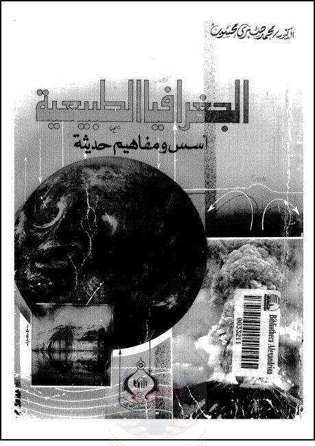 الجغرافيا الطبيعية أسس ومفاهيم حديثة لـ محمد صبري محسوب
