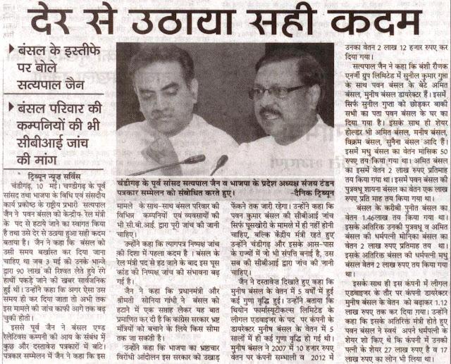 चंडीगढ़ के पूर्व सांसद सत्य पाल जैन व भाजपा के प्रदेश अध्यक्ष संजय टंडन पत्रकार सम्मलेन को संबोधित करते हुए।
