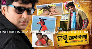 JAGU AUTOBALA | OTOWALA ODIA | ORIYA MOVIE | FILM MP3 SONG FREE DOWNLOAD
