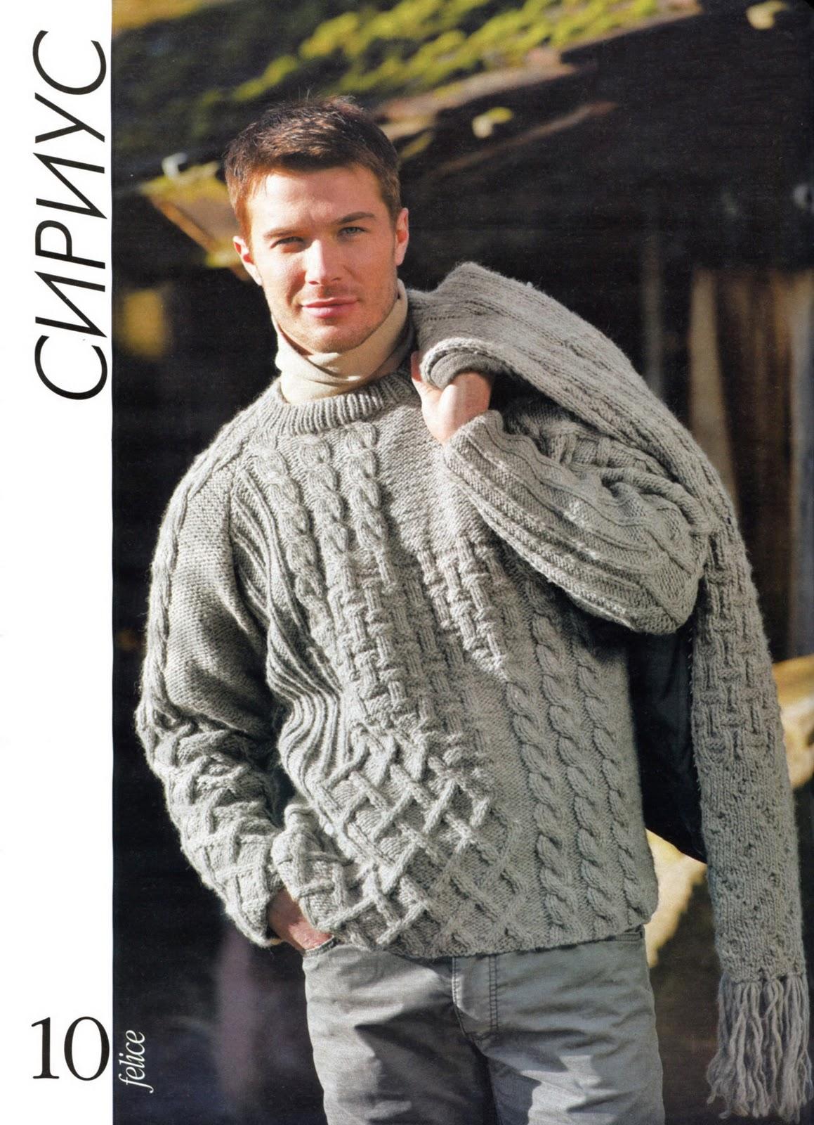 Мужские свитера жгутами.