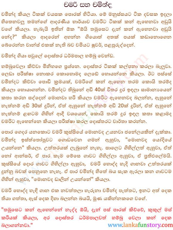 Sinhala Fun Stories-Chamari and Chaminda
