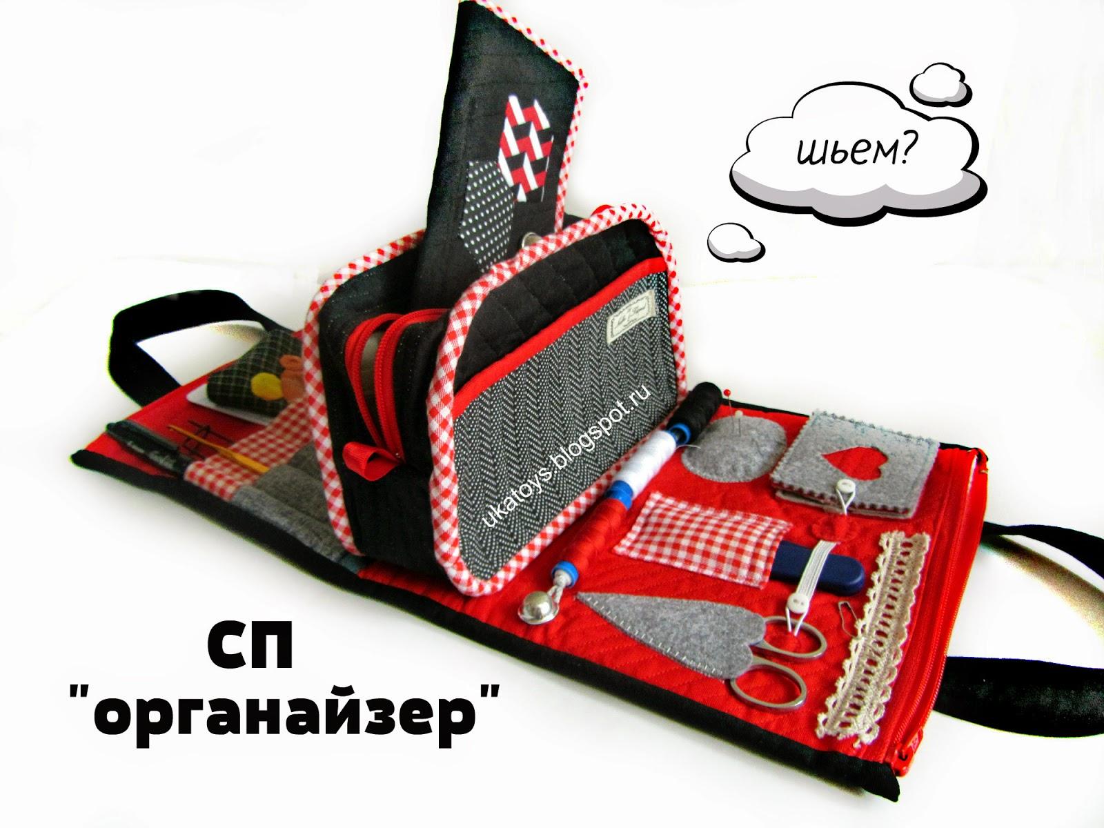 СП - рукодельный органайзер