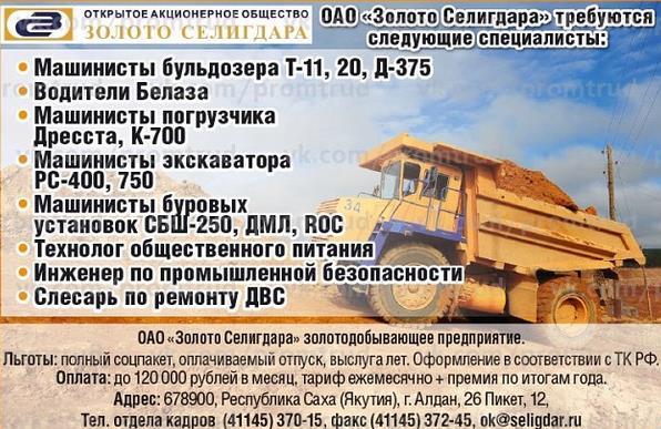 Вахта на севере свежие вакансии машинист копра автоматическое размещение объявлений на досках объявлений