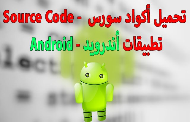Source Code Android Apps