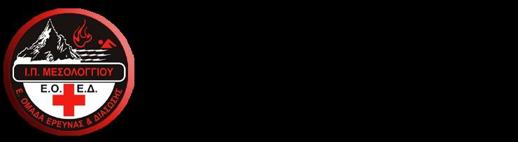 Εθελοντική Ομάδα Έρευνας  Διάσωσης- Ε.Ο.Ε.Δ - Ι.Π.Μεσολογγίου