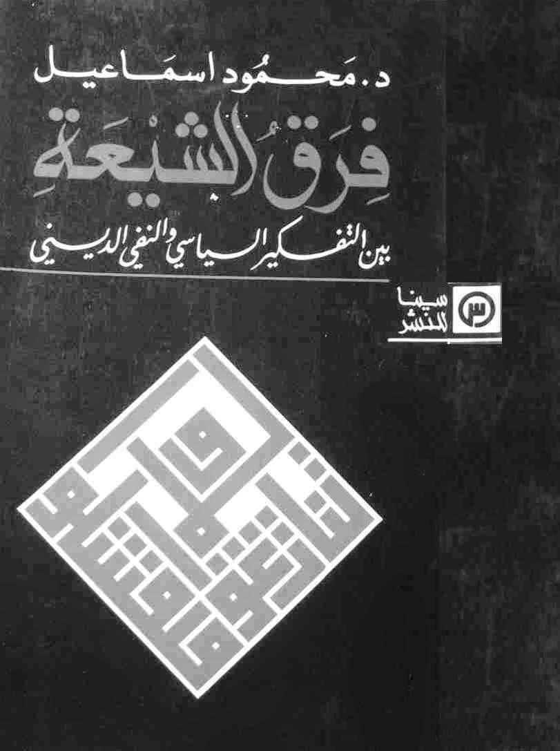 حمل الكتاب فرق الشيعة بين التفكير السياسي والنفي الديني لـ محمود إسماعيل