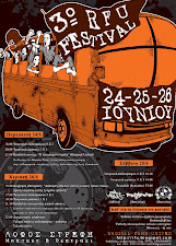 3o RFU festival