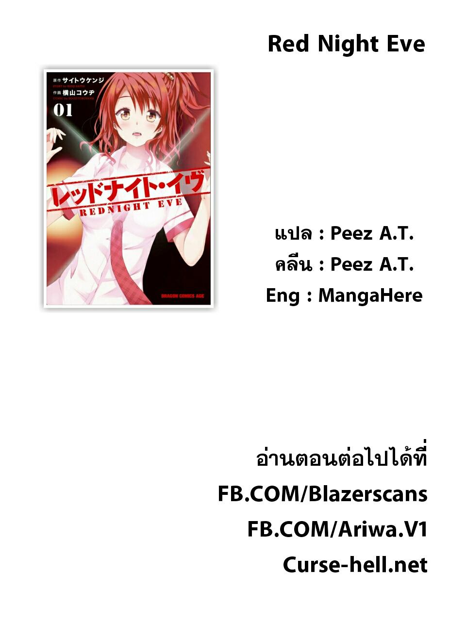 Red Night Eve ตอนที่ 2 TH แปลไทย
