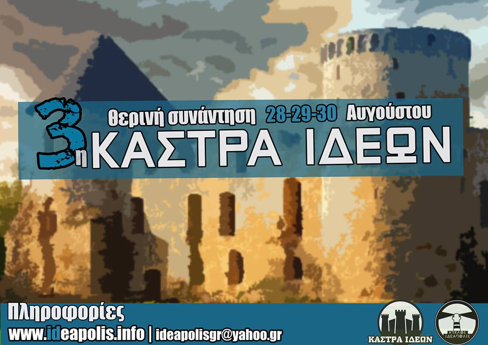 ΚΑΣΤΡΑ ΙΔΕΩΝ 28-29-30/08