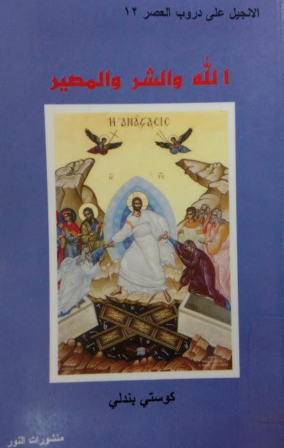 كتاب الله والشر والمصير - كوستي بندلي