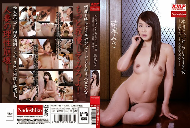 NATR 323  Married Misa Misa Yuki Spree Flow Going Woman %|Rape|Full Uncensored|Censored|Scandal Sex|Incenst|Fetfish|Interacial|Back Men|JavPlus.US