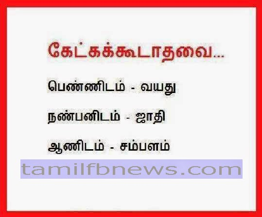 Tamil Motivational Wallpaper Free Download