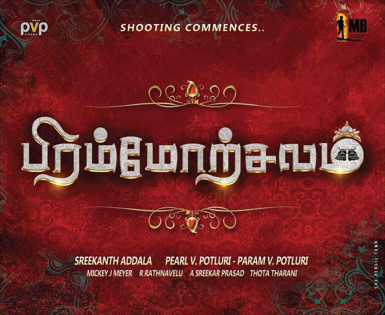 Brahmotsavam Tamil Logo First Look  Mahesh Babu  Sreekanth Addala  PVP Cinema