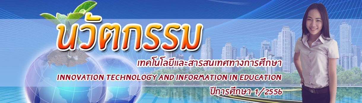 วิชา  นวัตกรรม  เทคโนโลยีและสารสนเทศทางการศึกษา