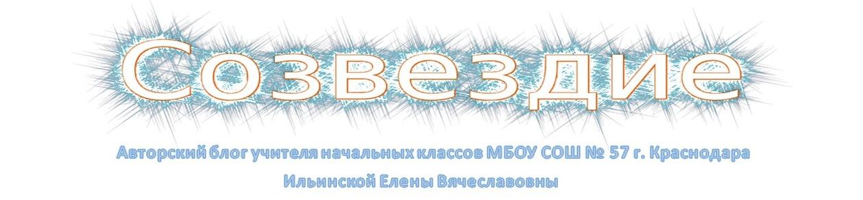 Созвездие. Авторский блог учителя начальных классов МБОУ СОШ № 57 г. Краснодара Ильинской Е.В.