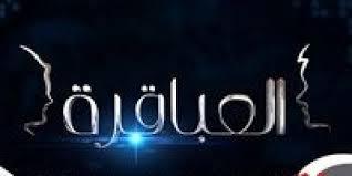 """برنامج """"العباقرة"""" علي شاشة """"القاهرة والناس"""""""