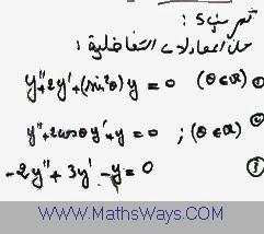 المعادلات التفاضلية تصحيح التمرين 5 Équations différentielles