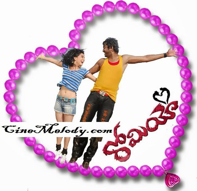 Romeo Telugu Mp3 Songs Free  Download  2009