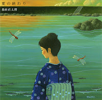 Natsu no Owari by Moriyama Naotarō