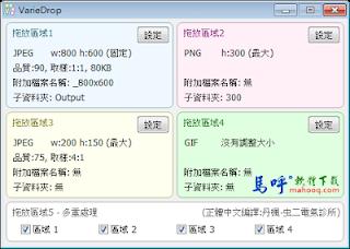 下載VarieDrop 免安裝版 - 好用的圖片轉檔軟體