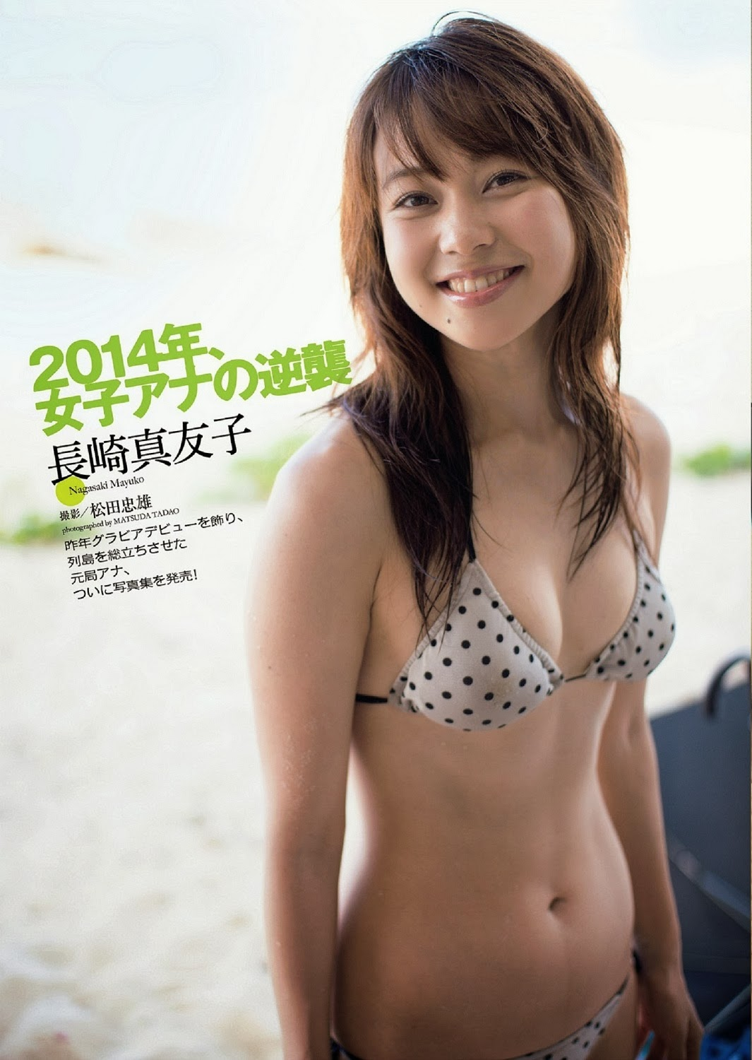 Nagasaki Mayuko 長崎真友子 Weekly Playboy Feb 2014 Photos
