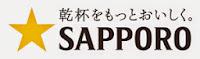 http://www.sapporobeer.jp/