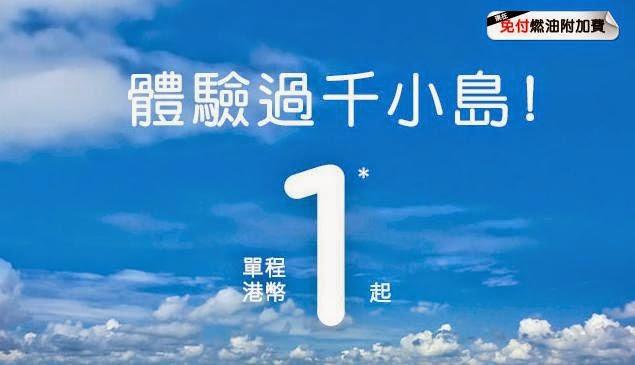 【賓姐姐至愛】 AirAsia 新航線優惠,香港飛 馬尼拉,單程HK$1起(來回連稅HK$267),暑假都有得平!