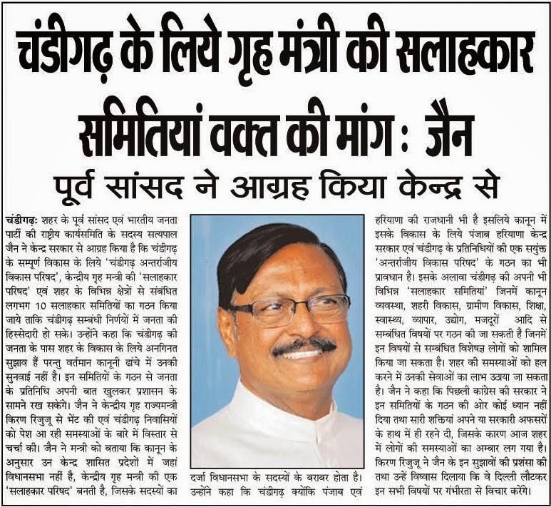 चंडीगढ़ के लिये गृह मंत्री की सलाहकार समितियां वक्त की मांग : जैन