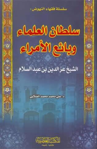 سلطان العلماء وبائع الأمراء عز الدين بن عبد السلام - علي الصلابي pdf