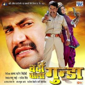 Vardi Wala Gunda (2013) Bhojpuri Movie Trailer